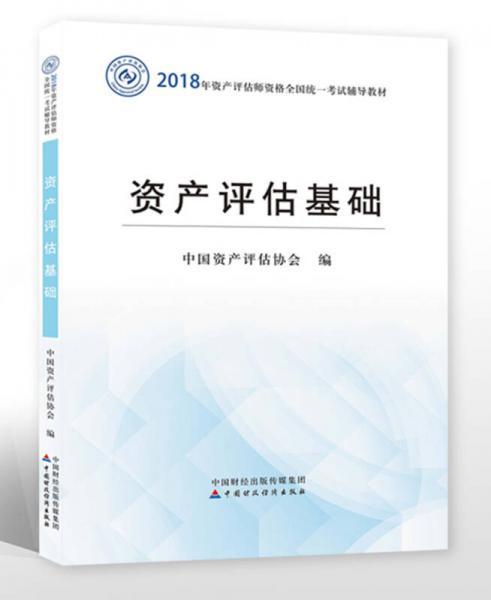 2018年资产评估师全国统一考试指定教材:资产评估基础