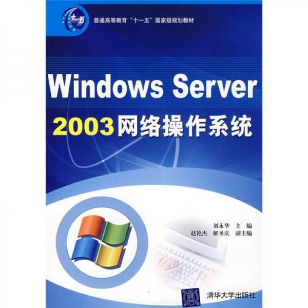Windows Server 2003网络操作系统