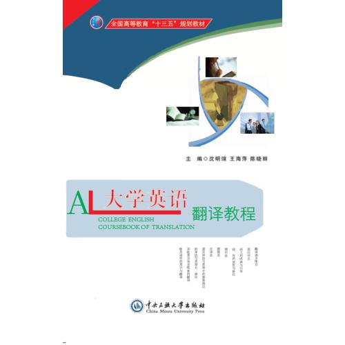 大学英语翻译教程