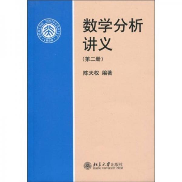 数学分析讲义(第二册)