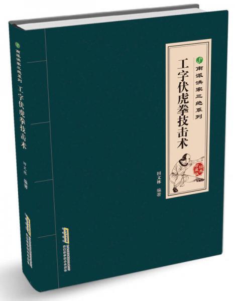 南派洪拳三绝系列:工字伏虎拳技击术