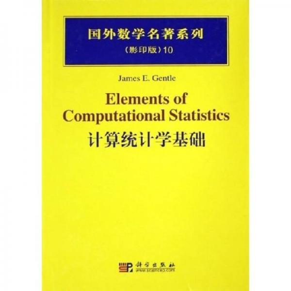 国外数学名著系列:计算统计学基础(影印版)
