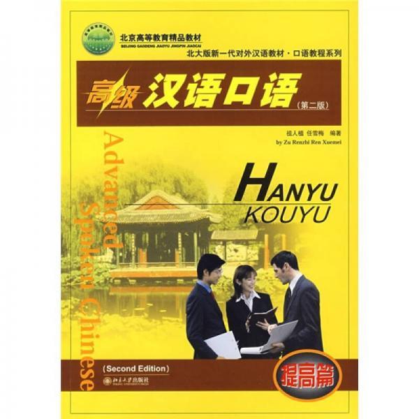 北大版新一代对外汉语教材·口语教程系列:高级汉语口语(提高篇)(第2版)