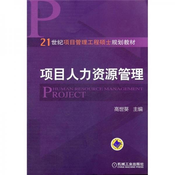 项目人力资源管理/21世纪项目管理工程硕士规划教材