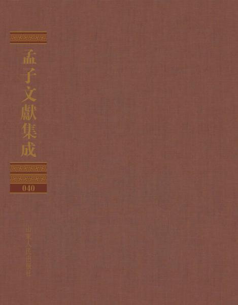 孟子文献集成(第四十卷)