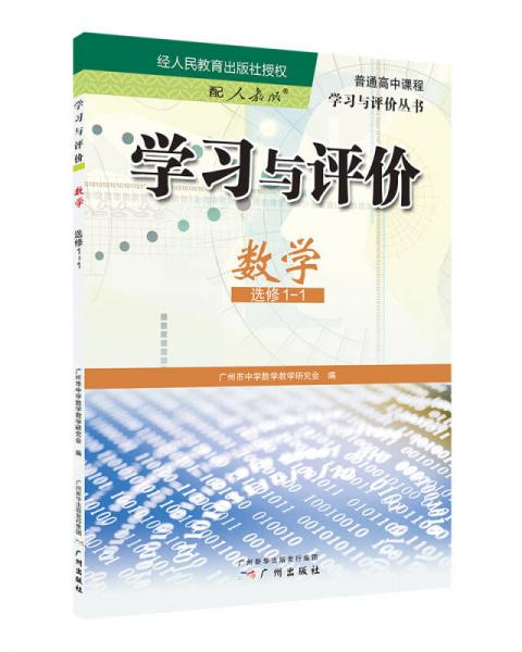 学习与评价·数学·选修1-1