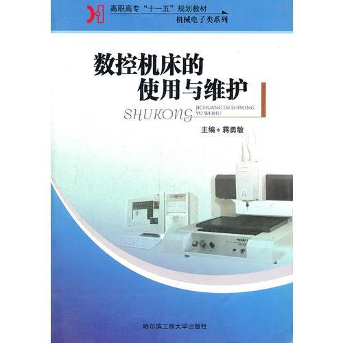 数控机床的使用与维护(高职高专十一五规划教材)/机械电子类系列