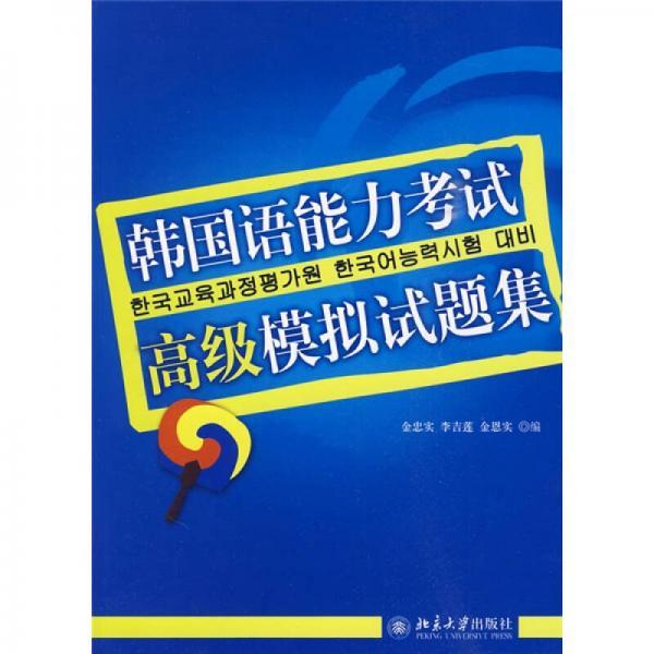 韩国语能力考试必备系列:韩国语能力考试高级模拟试题集