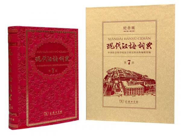 现代汉语词典(第7版 120年纪念版)