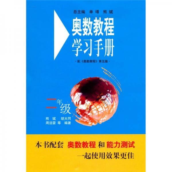 奥数教程学习手册(2年级 第五版)