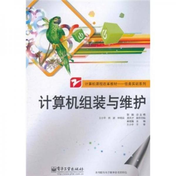 计算机课程改革教材·任务实训系列:计算机组装与维护