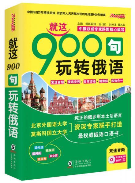 振宇英语:就这900句玩转俄语