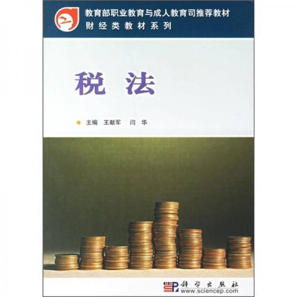 教育部职业教育与成人教育司推荐教材·财经类教材系列:税法
