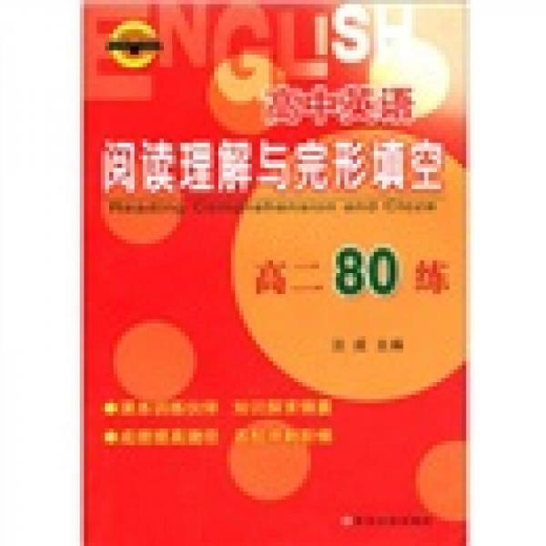 高中英语阅读理解与完型填空(高280练)