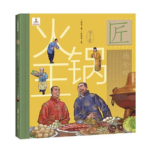 """中华匠人精神传奇故事图画书·火锅王(入选""""国家出版基金项目"""")6 -12岁"""