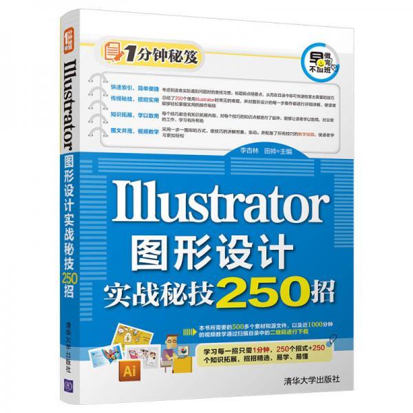 1分钟秘笈:Illustrator图形设计实战秘技250招