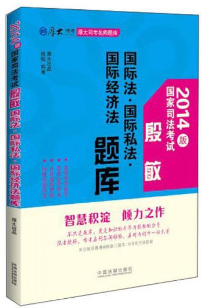 厚大司考名师题库:殷敏国际法·国际私法·国际经济法题库
