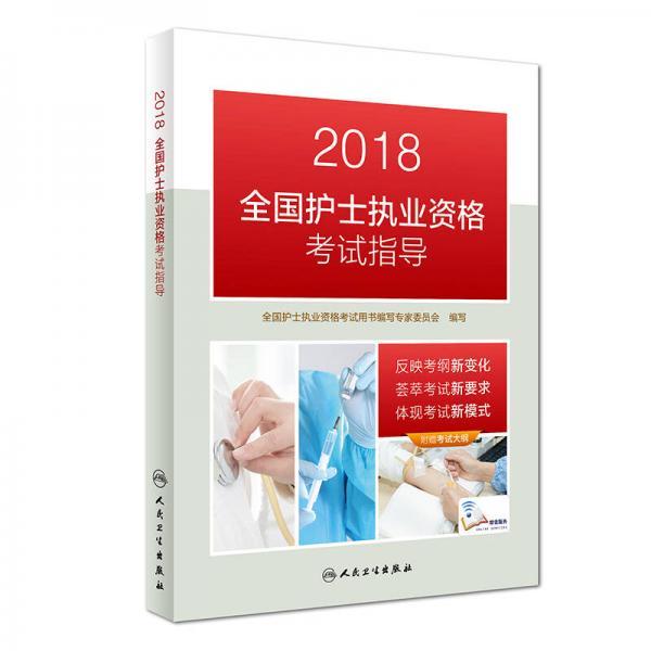 人卫版2018全国护士执业资格考试用书教材 指导