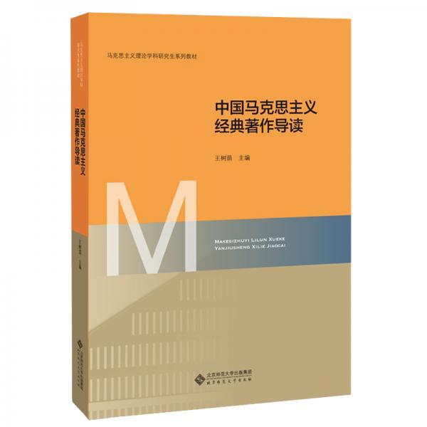 中国马克思主义经典著作导读(马克思主义理论学科研究生系列教材)
