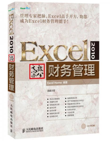 Excel 2010高效办公:财务管理