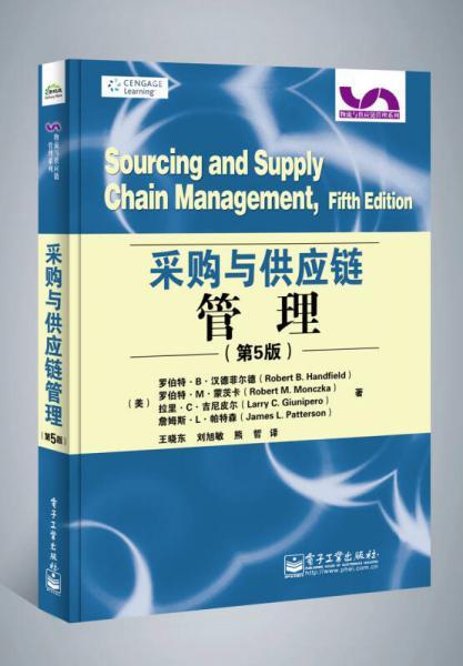 物流与供应链管理系列:采购与供应链管理(第5版)