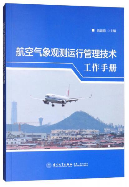 航空气象观测运行管理技术工作手册
