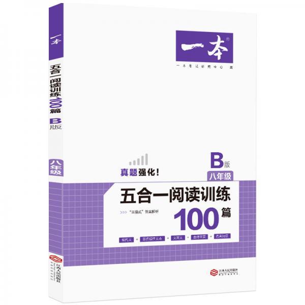 2020年一本八年级初二语文五合一阅读训练100篇B版内含文言文记叙文说明文等阅读训练