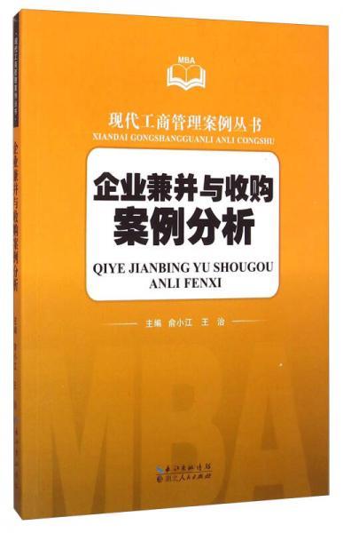 现代工商管理案例丛书:企业兼并与收购案例分析