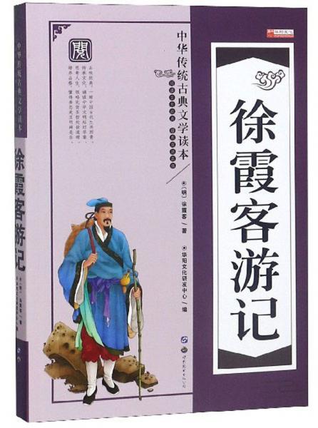 徐霞客游记/中华传统古典文学读本