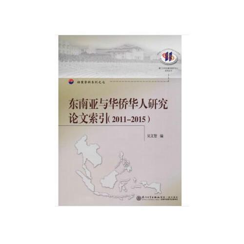 东南亚与华侨华人研究论文索引(2011--2015)/厦门大学东南亚研究中心系列丛书