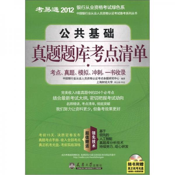 考易通·2012中国银行业从业人员资格认证考试备考系列丛书:公共基础真题题库考点清单