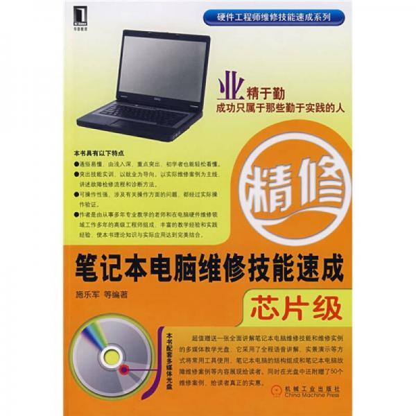 笔记本电脑维修技能速成:芯片级