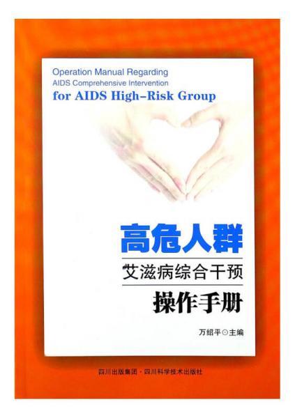 高危人群艾滋病综合干预操作手册
