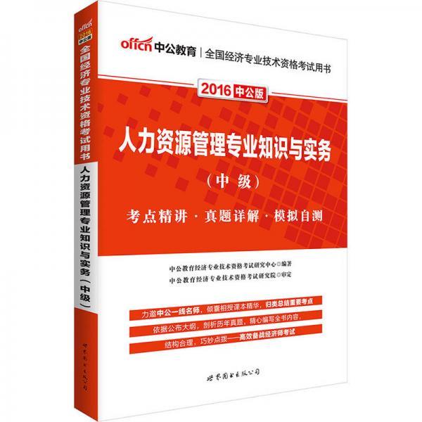 中公版·2016全国经济专业技术资格考试用书:人力资源管理专业知识与实务·中级