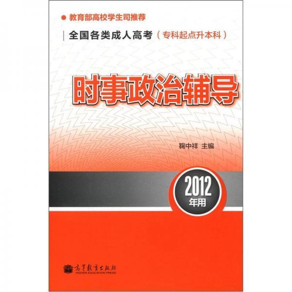全国各类成人高考(专科起点升本科):时事政治辅导(2012年用)