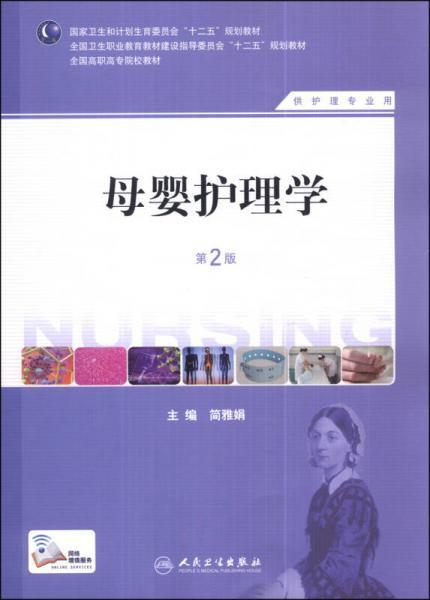 """母婴护理学(第2版)(供护理专业用)/国家卫生和计划生育委员会""""十二五""""规划教材"""