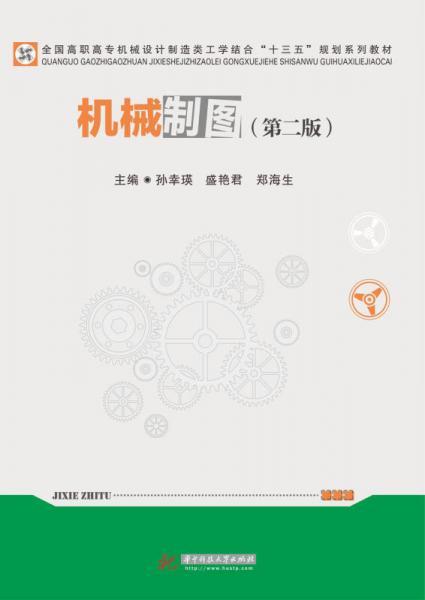 机械制图(第二版)