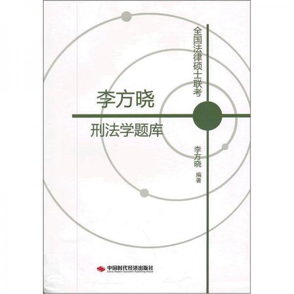 全国法律硕士联考·李方晓:刑法学题库