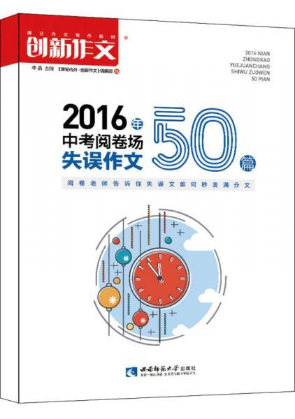 课堂内外创新作文 2016年中考阅卷场失误作文50篇