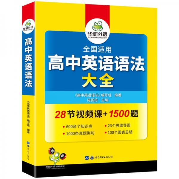 【自营】2020高中英语语法大全全国通用版适用高一高二高三英语华研外语高考英语语法可搭高考英语真题高中词汇