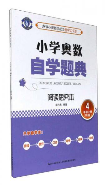 小学奥数自学题典:阅读思究本(四年级上 RJ版)