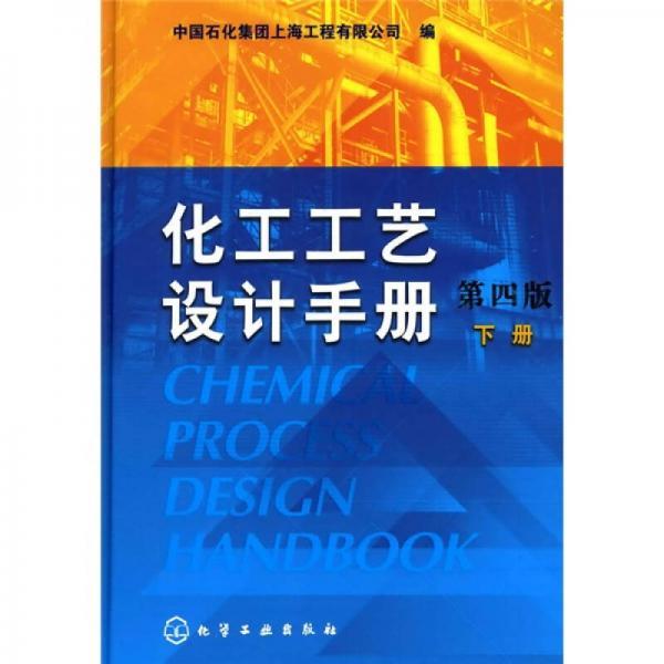 化工工艺设计手册(第4版 下册)