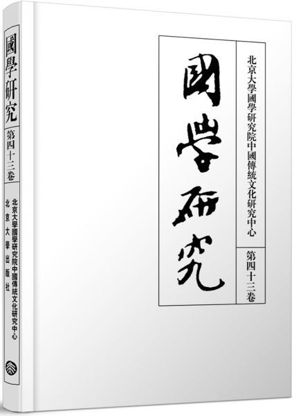 国学研究(第四十三卷)