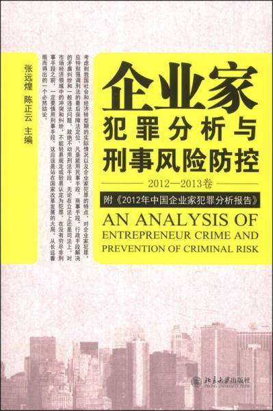 企业家犯罪透视与刑事风险防控(2012-2013卷)