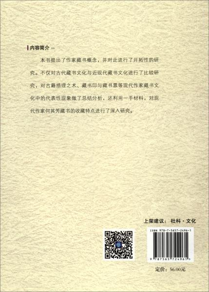 中国近现代作家与藏书文化