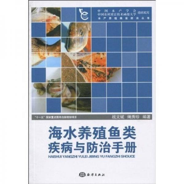 海水养殖鱼类疾病与防治手册