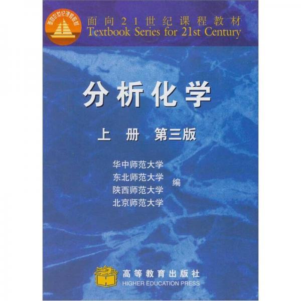 分析化学(上册)(第3版)