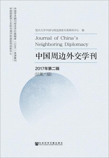 中国周边外交学刊2017年第二辑(总第六辑)