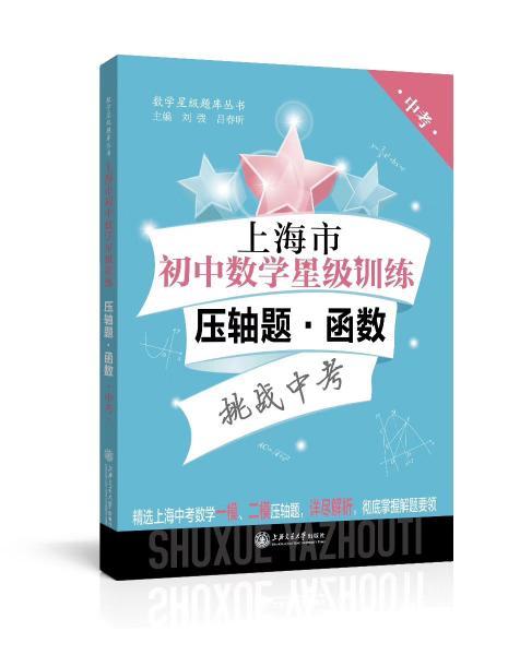 (上海)上海市初中数学星级训练——压轴题函数(中考)------交大之星