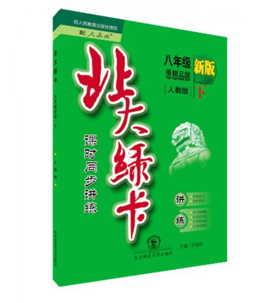 (2016春)北大绿卡 思想品德 八年级下(人教版 新版 课时同步讲练)